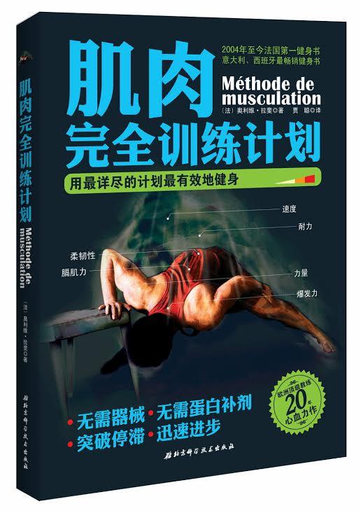 La Méthode Lafay en Chine !